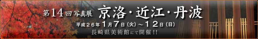 第14回写真展「京洛・近江・丹波」開催!1月7日~1月12日